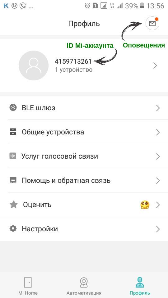 Бесплатный тест IP-камеры Xiaomi MiJia 360°