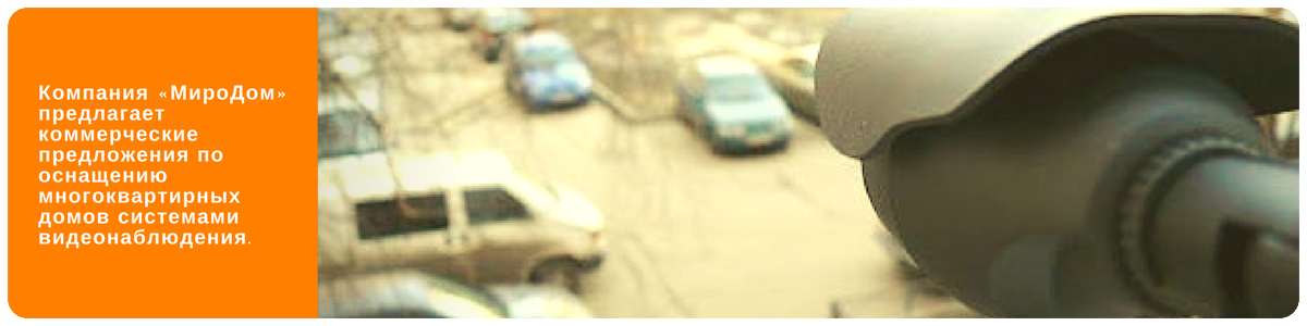 Камеры видеонаблюдения наружные для частного дома